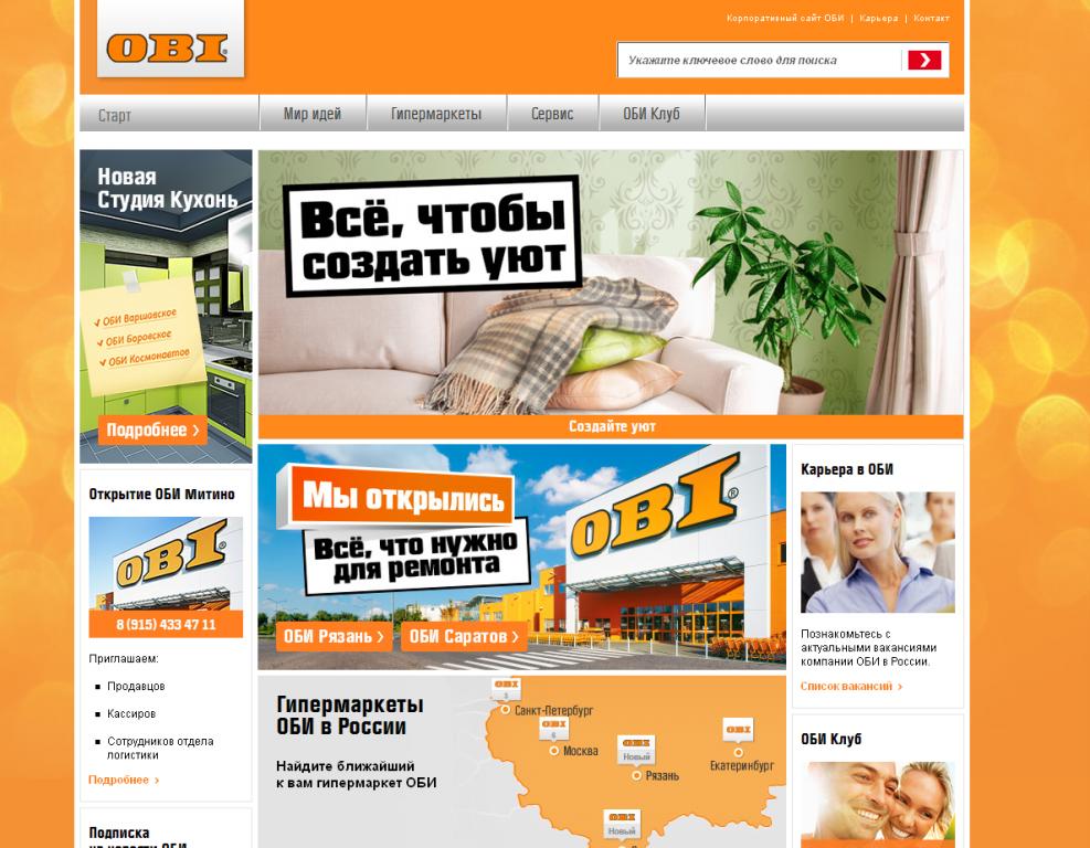 оби нижний новгород каталог товаров: